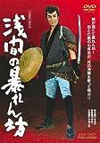 浅間の暴れん坊 [DVD]