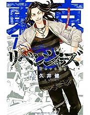 東京卍リベンジャーズ(7) (週刊少年マガジンコミックス)