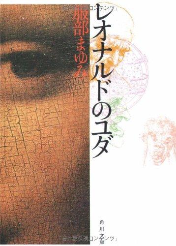 レオナルドのユダ (角川文庫)の詳細を見る