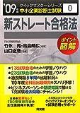 新ストレート合格法クイックマスター―中小企業診断士試験対策〈2009年版〉 (中小企業診断士試験クイックマスターシリーズ)