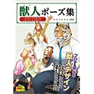 獣人ポーズ集 (超描けるシリーズ)