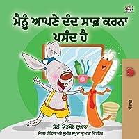 I Love to Brush My Teeth (Punjabi Book - India) (Punjabi Bedtime Collection- Gurmukhi)