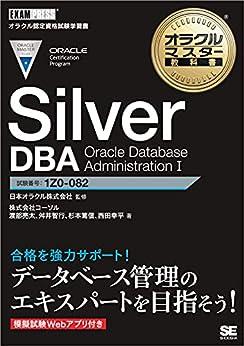 [株式会社コーソル, 渡部 亮太, 舛井 智行, 杉本 篤信, 西田 幸平, 日本オラクル株式会社]のオラクルマスター教科書 Silver DBA Oracle Database Administration I