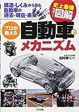 史上最強カラー図解 プロが教える自動車のメカニズム - 古川 修