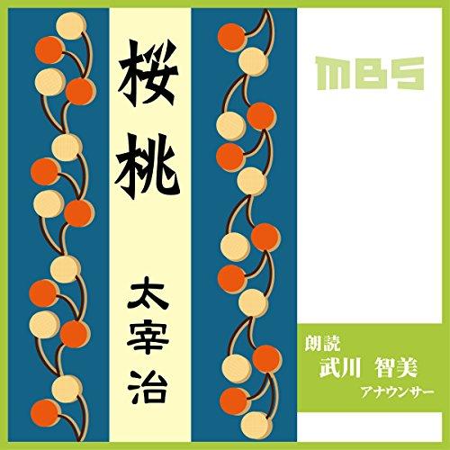 『桜桃』のカバーアート