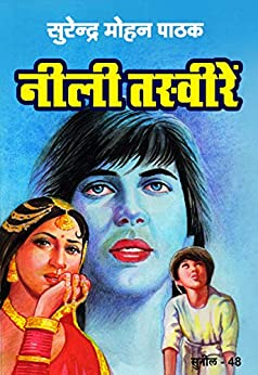 Neeli Tasveeren (Sunil Book 48) (Hindi Edition) by [Surender Mohan Pathak]