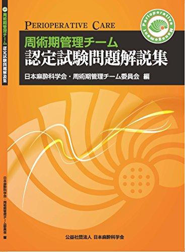 周術期管理チーム2014年度認定試験問題解説集の詳細を見る