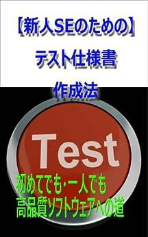 [ほしやま]の【新人SEのための】テスト仕様書作成法