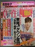週刊女性自身 2012年7月10日号 表紙キム ヒョンジュン