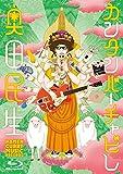 【Amazon.co.jp限定】カンタンバーチャビレ (BD) (メガジャケ付) [Blu-ray]