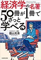 経済学の名著50冊が1冊でざっと学べる