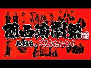 関西演劇祭2019〜お前ら、芝居たろか!〜