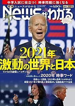 [月刊ニュースがわかる編集部]の月刊Newsがわかる 2021年1月号 [雑誌]