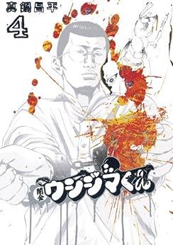 [真鍋昌平]の闇金ウシジマくん(4) (ビッグコミックス)