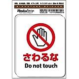 SGS-054 サインステッカー さわるな Do not touch(識別・標識 ・注意・警告ピクトサイン・ピクトグラムステッカー)