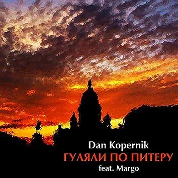 Гуляли по Питеру (feat. Margo)