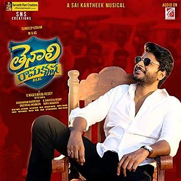 Tenali Ramakrishna BA. BL. (Original Motion Picture Soundtrack)