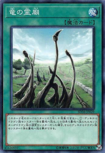 遊戯王 SD36-JP029 竜の霊廟 (日本語版 ノーマル) STRUCTURE DECK リボルバー