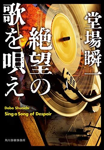 絶望の歌を唄え (ハルキ文庫)