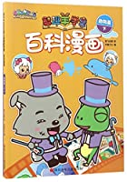 喜羊羊与灰太狼之智趣羊学堂百科漫画:动物篇(下)