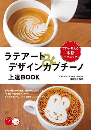 ラテアート&デザインカプチーノ 上達BOOK プロが教える本格テクニック コツがわかる本