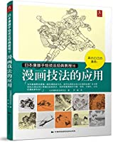 Hand-painted Japanese cartoon classic Guide 16: Comics Application Techniques(Chinese Edition)