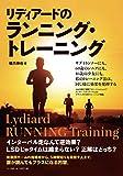 リディアードのランニング・トレーニング