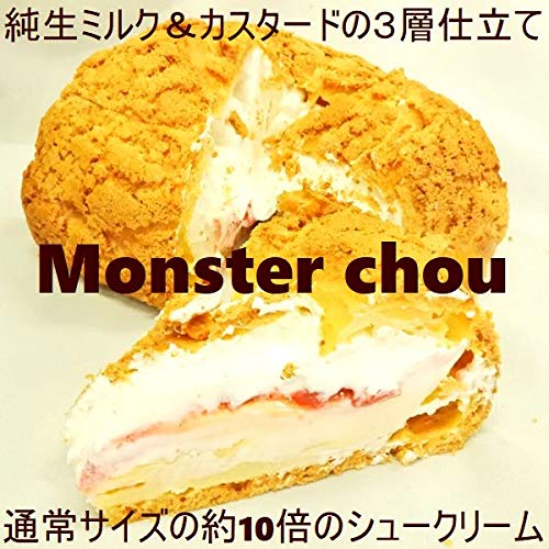 カスタード&生クリームと苺の約1kgのモンスターシュークリーム20cm