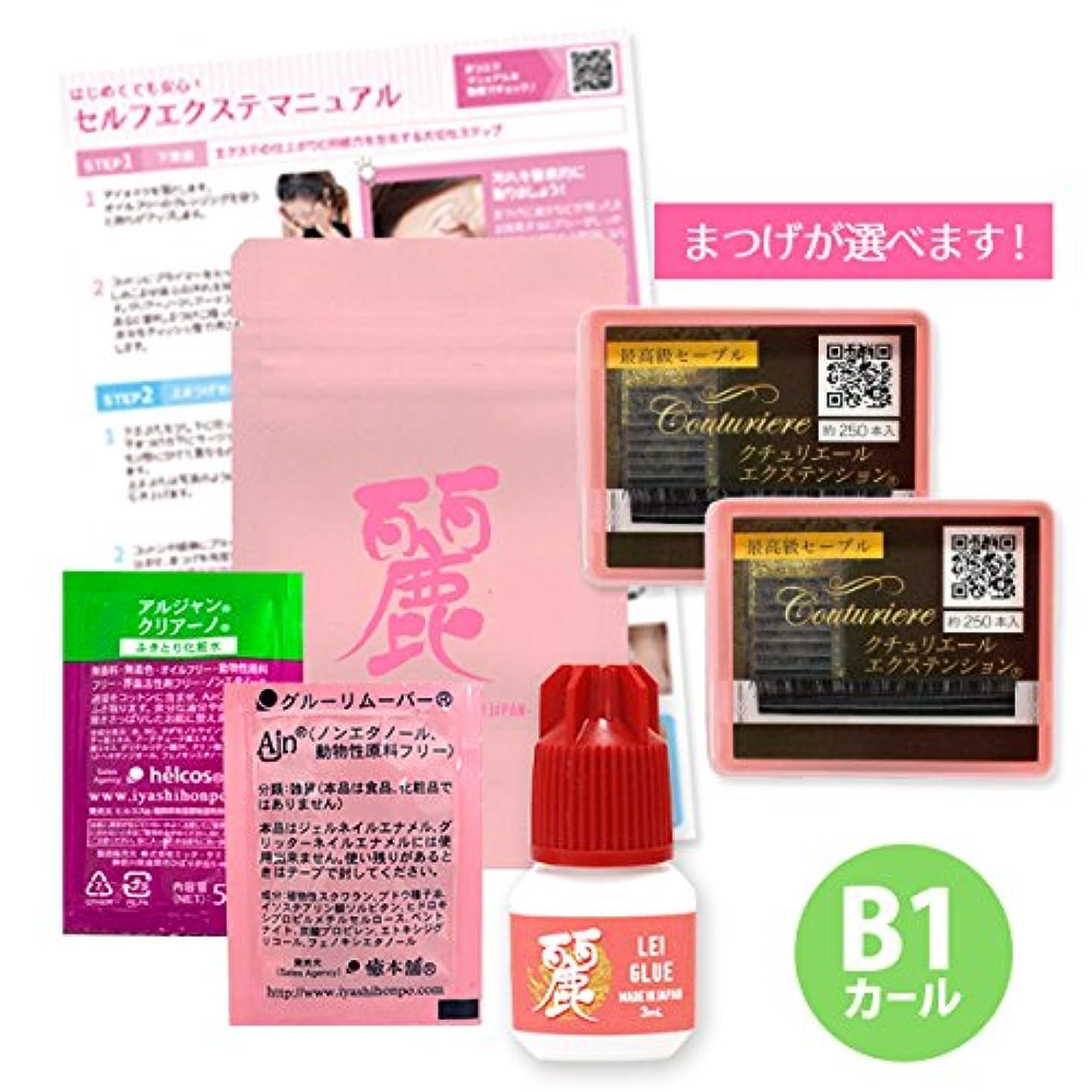 不屈ずるい反響するマツエク セルフ キット クチュリエール1列×2個と日本製 超低刺激グルー B1カール マニュアル付き (0.15mm 6?7mm)