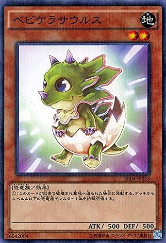 遊戯王/ベビケラサウルス(ノーマルパラレル)/ストラクチャーデッキR-恐獣の鼓動-