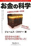 【CD-ROM付】お金の科学~大金持ちになる唯一の方法~