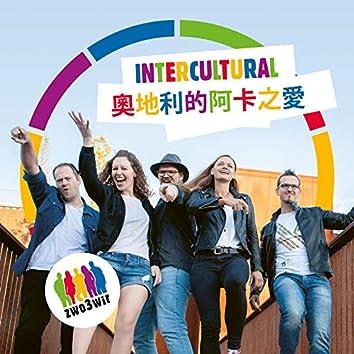 Intercultural - 奧地利的阿卡之愛