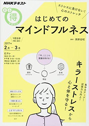 NHK出版『NHKまる得マガジン ストレスに負けない! 心のストレッチ はじめてのマインドフルネス』