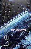 Shikasta (nuevo) (Kronos)