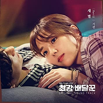 Strongest Deliveryman, Pt. 12 (Music from the Original TV Series)