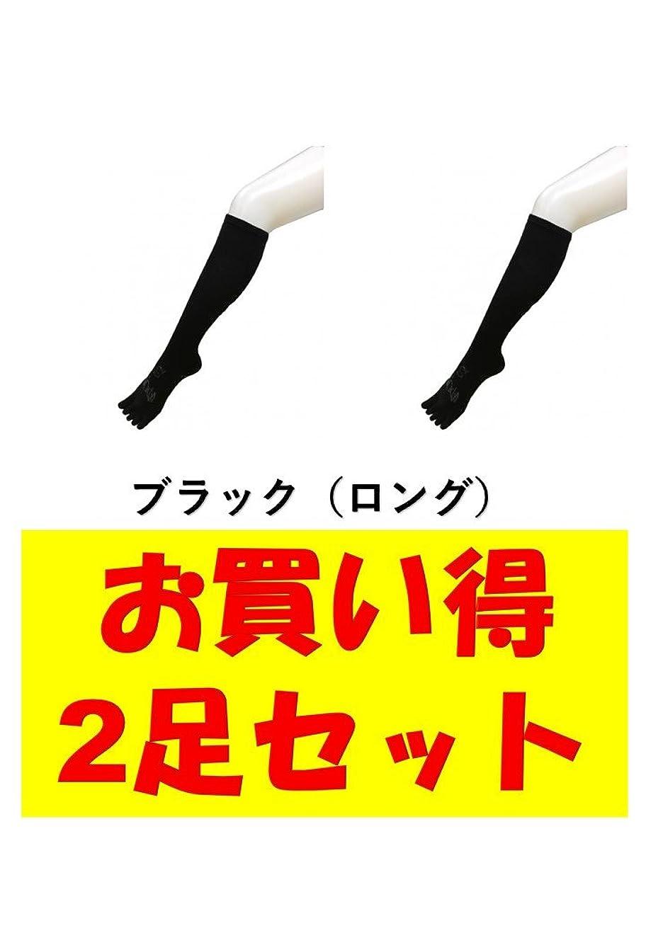 不安定絞る対お買い得2足セット 5本指 ゆびのばソックス ゆびのばロング ブラック 男性用 25.5cm-28.0cm HSLONG-BLK