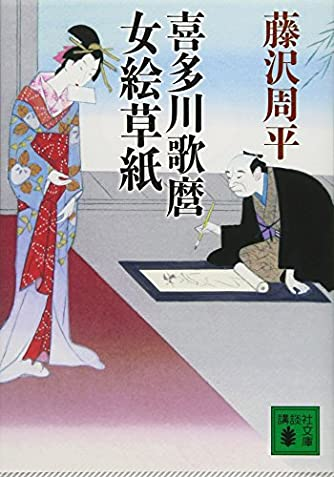 喜多川歌麿女絵草紙 (講談社文庫)