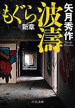 表紙: もぐら新章 波濤 (中公文庫)   矢月秀作