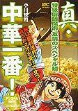 真・中華一番! 特級厨師魔術 友情のスペシャル麺 アンコール刊行!! (講談社プラチナコミックス)