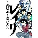 レイリ 5 (少年チャンピオン・コミックス エクストラ)