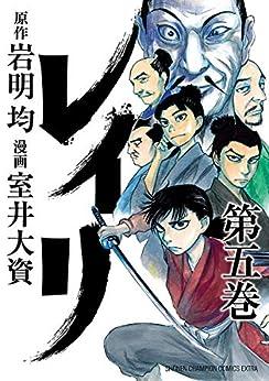 [室井大資, 岩明均]のレイリ 5 (少年チャンピオン・コミックス エクストラ)