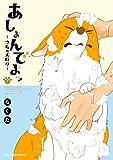 あしょんでよッ ~うちの犬ログ~ 7 (MFC ジーンピクシブシリーズ)