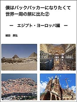 [細田 朋弘]の僕はバックパッカーになりたくて世界一周の旅に出た 2: エジプト・ヨーロッパ編 (紀行文)