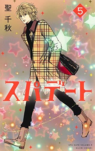 スパデート 5 (オフィスユーコミックス)
