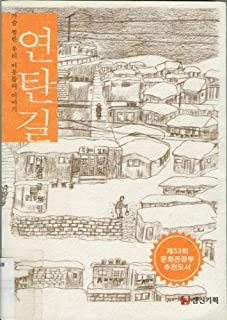Briquette Route (in Korean)