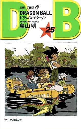 DRAGON BALL 25 (ジャンプコミックス)の詳細を見る