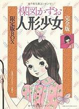 完全版人形少女限定版BOX