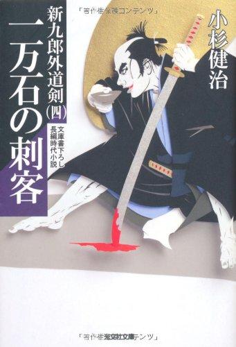 一万石の刺客―新九郎外道剣〈4〉 (光文社時代小説文庫)
