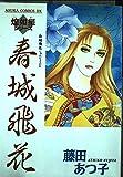 春城飛花 (Asuka comics DX―煌如星シリーズ)