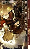 世界画廊の住人―地下迷宮の物語 (幻狼ファンタジアノベルス)